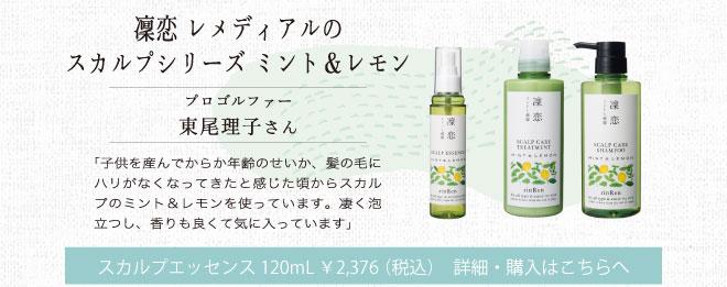 「医薬部外品」rinRen(凛恋 リンレン)レメディアル スカルプエッセンス(薬用育毛剤) ミント&レモン 120mL