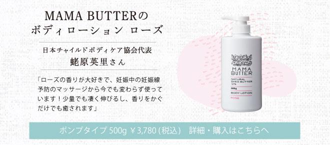 【当店限定品・大容量】MAMA BUTTER(ママバター) ボディローション ローズ ポンプタイプ500g