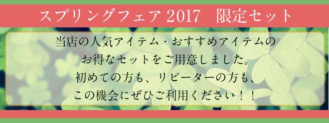 2017年4月7日〜5月1日スプリングフェア