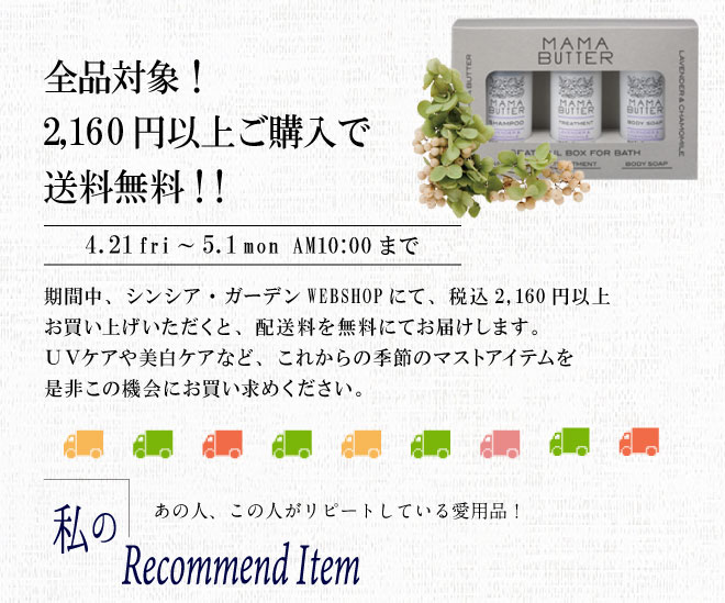 2017年4月2160円以上送料無料