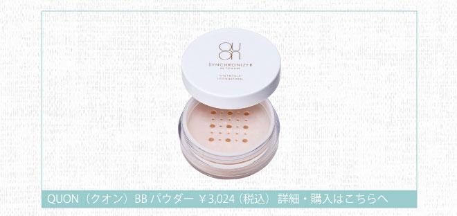 QUON(クオン)シンクロナイザー BBパウダー SPF50+ PA++++ 15g