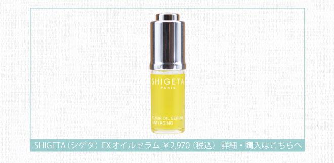 SHIGETA(シゲタ) EXオイルセラム 5.5ml