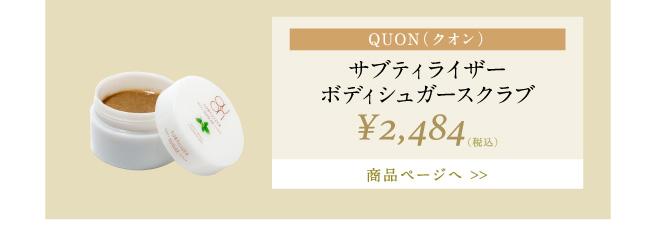 QUON(クオン)サブティライザーボディシュガースクラブ 125g