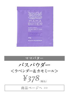 MAMA BUTTER(ママバター) バスパウダー ラベンダー&カモミール 25g