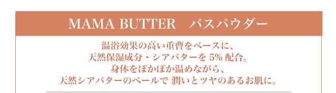 MAMA BUTTERのバスパウダー