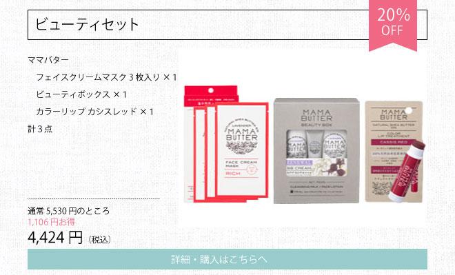 【20%OFF・2017新春福袋】ビューティセット