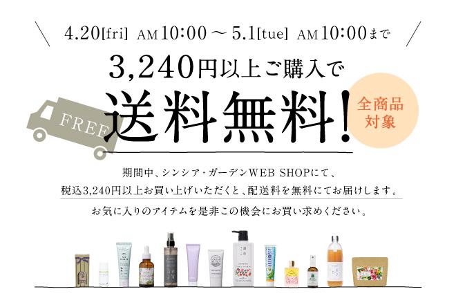 2018年4月20日〜5月1日、3240円以上送料無料キャンペーン