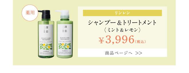 「医薬部外品」rinRen(凛恋 リンレン)レメディアル シャンプー&トリートメントセット ミント&レモン 各400mL