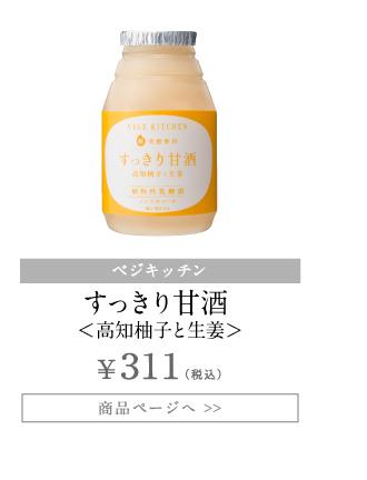 VEGE KITCHEN(ベジキッチン) すっきり甘酒 高知柚子と生姜 150g