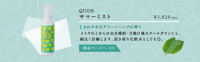 QUON(クオン)初摘みサマーミスト2018 150mL