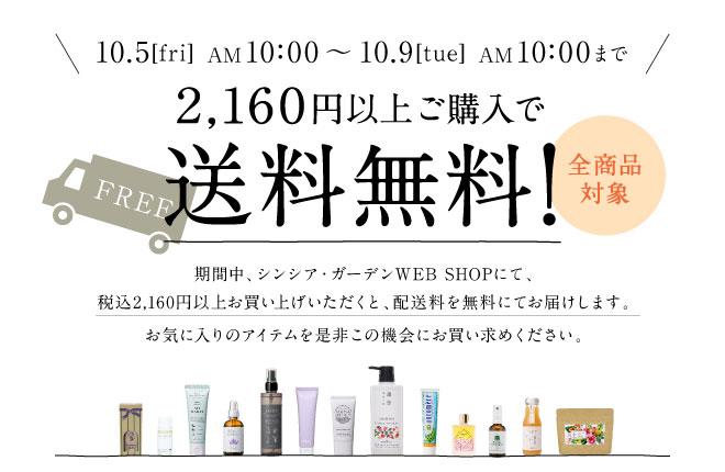 2018年10月5日〜10月9日、2160円以上送料無料キャンペーン