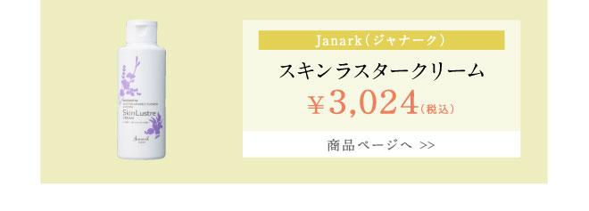 Janark(ジャナーク) スキンラスタークリーム 125mL