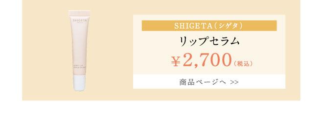 SHIGETA(シゲタ) リップセラム 8ml