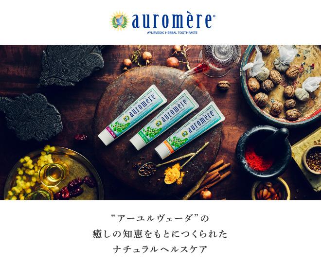 auromere(オーロメア)