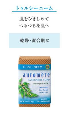 auromere(オーロメア) ハーバルソープバー トゥルシーニーム 78g