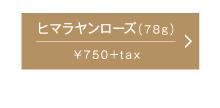 auromere(オーロメア) ハーバルソープバー ヒマラヤンローズ 78g