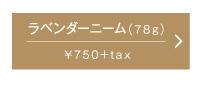 auromere(オーロメア) ハーバルソープバー ラベンダーニーム 78g