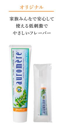 auromere(オーロメア) 歯磨き粉 オリジナル 100g