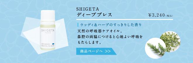 SHIGETA(シゲタ) ディープブレス 5ml