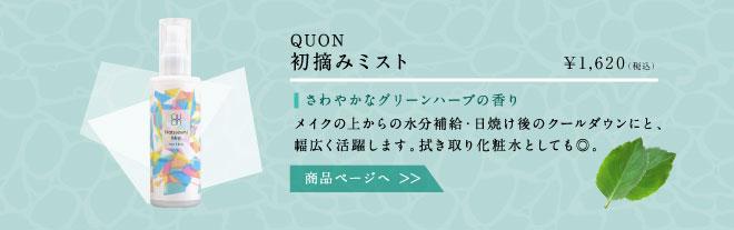 QUON(クオン)初摘みミスト 150mL