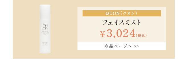 QUON(クオン)ベアスキンハーモナイザーフェイスミスト 100mL