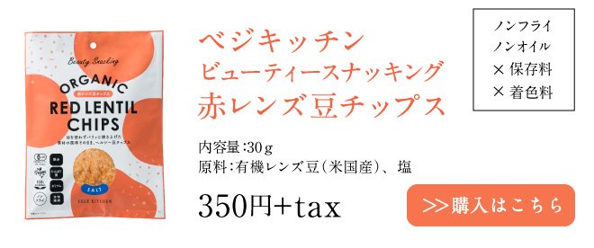 VEGE KITCHEN(ベジキッチン) RED LENTIL CHIPS 赤レンズ豆チップス 30g