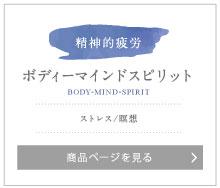 SHIGETA(シゲタ) ボディー・マインド・スピリット 15ml