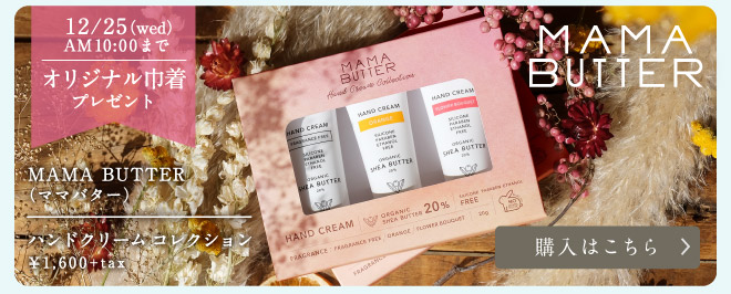MAMA BUTTER(ママバター) ハンドクリームコレクション