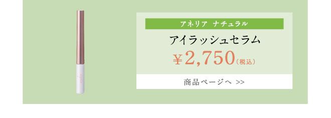 anelia natural(アネリア ナチュラル) アイラッシュセラム 3mL