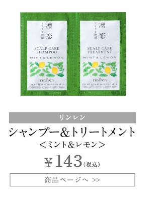rinRen(凜恋 リンレン) シャンプー&トリートメント ミント&レモン トライアル