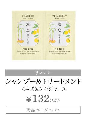 rinRen(凜恋 リンレン) シャンプー&トリートメント ユズ&ジンジャー トライアル