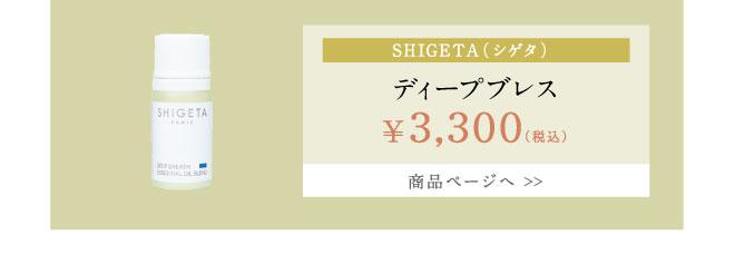 SHIGETA(シゲタ) ディープブレス