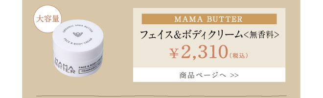 フェイス&ボディクリーム 無香料 (大容量)