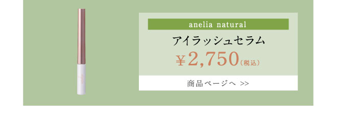 anelia natural アイラッシュセラム