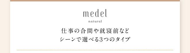 medel natural