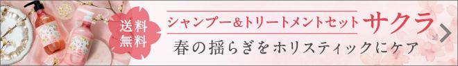 rinRen(凜恋 リンレン) シャンプー&トリートメント サクラ 各500mL