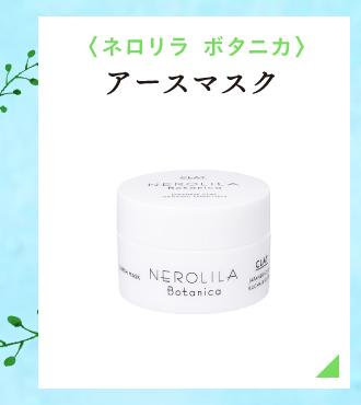 NEROLILA Botanica アースマスク