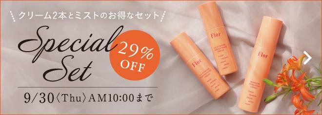 【期間限定・29%OFF】Flor(フロル) オールインワン&ローションミスト 3点セット