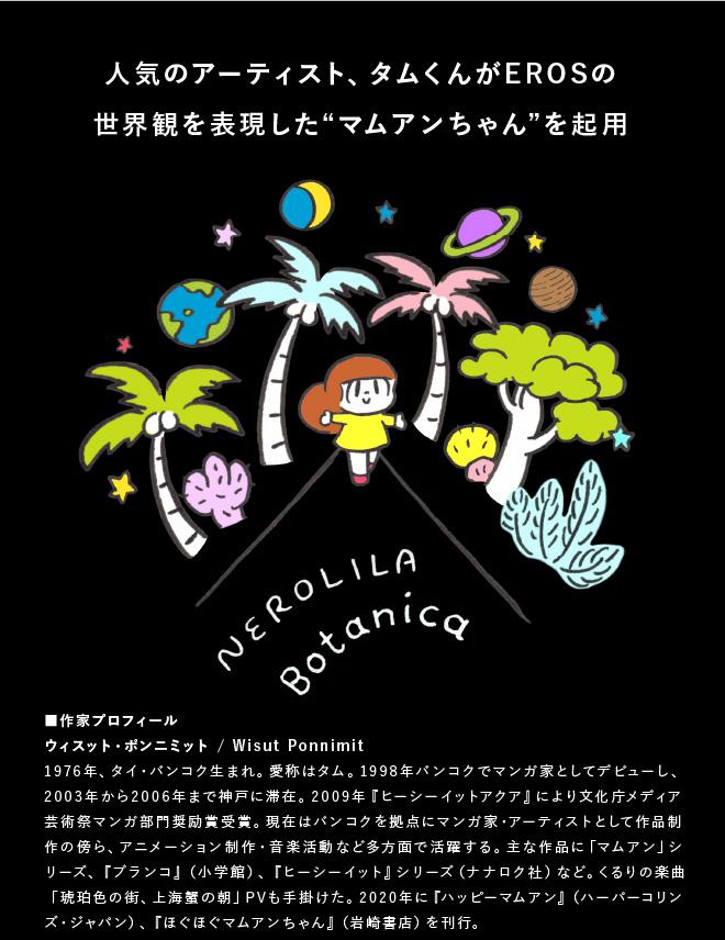 NEROLILA Botanica(ネロリラ ボタニカ) エロス 宇宙コンニャク