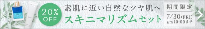 【20%OFF】NEROLILA Botanica スキニマリズムセット(Rセラム/プロテクション/リップ)