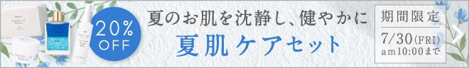 【20%OFF】NEROLILA Botanica 夏肌ケアセット(Rセラム/アースマスク/ミスト/コットン)