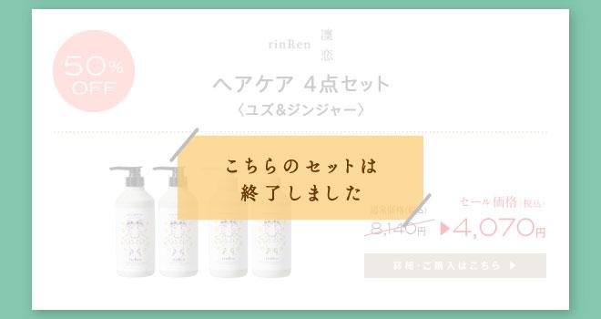 2021年8月サマーセール 凜恋 ローズ&ツバキセット