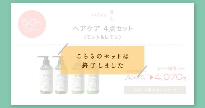 2021年8月サマーセール 凜恋 ミント&レモンセット