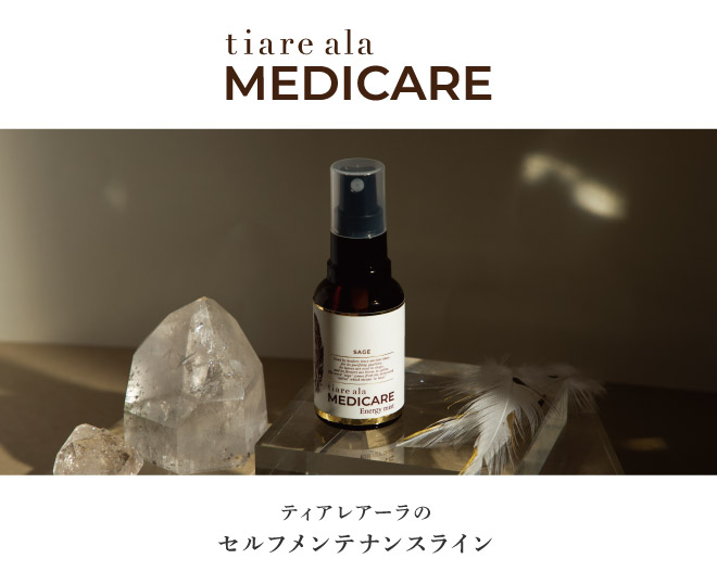 tiare ala MEDICARE (ティアレアーラ メディケア))