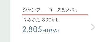 凜恋(リンレン)シャンプー ローズ&ツバキ