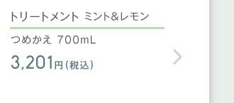 凜恋(リンレン)トリートメント ミント&レモン