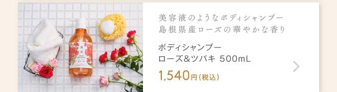 凜恋(リンレン) ボディシャンプー ローズ&ツバキ