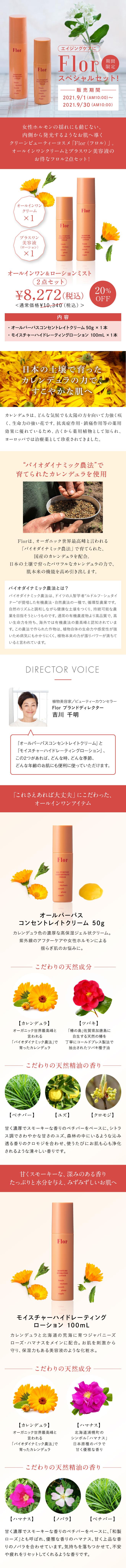 【期間限定・20%OFF】Flor(フロル) オールインワン&ローションミスト 2点セット