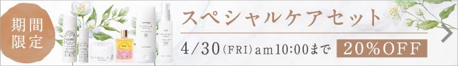 【20%OFF】NEROLILA Botanica スペシャルケアセット