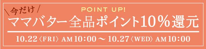 2021年10月22日AM10時~27日AM10時までママバターポイント10%還元